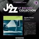 ジャズLPレコードコレクション 第8号 Maiden Voyage/HERBIE HANCOCK