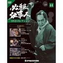 必殺仕事人DVDコレクション 第44号
