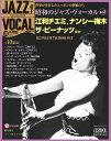 ジャズヴォーカルコレクション 18号 昭和のジャズヴォーカル・vol2