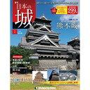 週刊日本の城 改訂版 創刊号〜第10号
