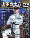 週刊 マンガ日本史 改訂版 96号 山本五十六