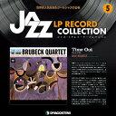 ジャズLPレコードコレクション 第5号+1巻 Time Out/DAVE BRUBECK