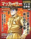週刊 マンガ日本史 改訂版 98号 マッカーサー