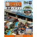 昭和にっぽん鉄道ジオラマ 第73号+1巻(創刊号を除く)