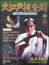 大江戸捜査網DVDコレクション 75号