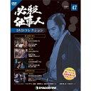 必殺仕事人DVDコレクション 第47号