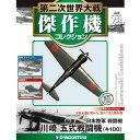 第二次世界大戦 傑作機コレクション 第28号+1巻