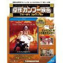 傑作カンフー映画ブルーレイコレクション 第14号ユン・ピョウ in ドラ息子カンフー THE PRODIGAL SON