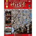 神社百景DVDコレクション 第21号 志波彦神社/鹽竈神社/大崎八幡宮/青葉神社