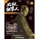 必殺仕事人DVDコレクション 第48号