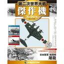 第二次世界大戦 傑作機コレクション 第29号