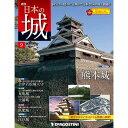 週刊日本の城 改訂版 第9号 会津若松城天守 他