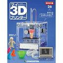 マイ3Dプリンター再刊行版 第26号