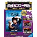 傑作カンフー映画ブルーレイコレクション 第15号少林寺怒りの鉄拳 THE IRON-FISTED MONK