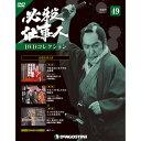 必殺仕事人DVDコレクション 第49号