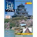 週刊日本の城 改訂版 第11号 広島城天守 他