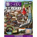 昭和にっぽん鉄道ジオラマ 第80号+1巻(創刊号を除く)
