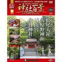 神社百景DVDコレクション 第23号 松尾大社・大原野神社/城南宮・向日神社