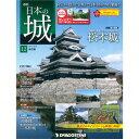 週刊日本の城 改訂版 第12号 松本城天守 他