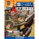 昭和にっぽん鉄道ジオラマ 第82号+1巻(創刊号を除く)