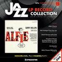 ジャズLPレコードコレクション 第15号Alfie/SONNY ROLLINS