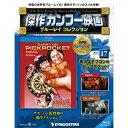 傑作カンフー映画ブルーレイコレクション 第17号燃えよデブゴン4 ピックポケット!