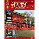 神社百景DVDコレクション 第24号 春日大社/橿原神宮
