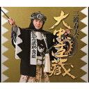浪曲CD三波春夫の大忠臣蔵三波春夫