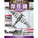 第二次世界大戦 傑作機コレクション 第35号+1巻