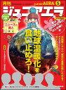 月刊 ジュニアエラ 2017年5月号