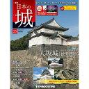 週刊日本の城 改訂版 第25号 二条城天守 他