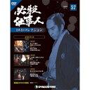 必殺仕事人DVDコレクション 第57号