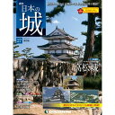 週刊日本の城 改訂版 第27号 福井城天守 他