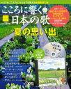 楽天朗読社楽天市場店こころに響く日本の歌 8号 夏の思い出