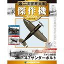 第二次世界大戦 傑作機コレクション 第39号+1巻