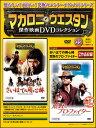 マカロニ・ウエスタン傑作映画DVDコレクション 第35号 さいはての用心棒