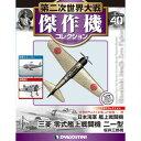 第二次世界大戦 傑作機コレクション 第40号+1巻