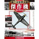 第二次世界大戦 傑作機コレクション 第41号