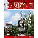 神社百景DVDコレクション 再刊行版 第19号 デアゴスティーニ