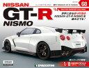 NISSAN GT-R NISMO 第68号+3巻 デアゴスティーニ