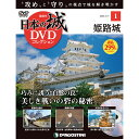 日本の城 DVDコレクション 第1号
