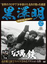 黒澤明DVDコレクション  57 ジャコ萬と鉄