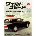 ワイルド・スピード ダッジ・チャージャー R/T 3号 デアゴスティーニ