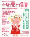 新 幼児と保育 2020年 4月号