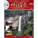 隔週刊 神社百景DVDコレクション 再刊行版 第3号