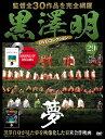 黒澤明DVDコレクション  29 夢