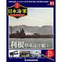 週刊 栄光の日本海軍パーフェクトファイル 51号 利根型重巡洋艦1