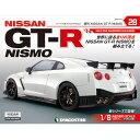 週刊 NISSAN GT-R NISMO 第28号+2巻