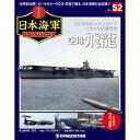 週刊 栄光の日本海軍パーフェクトファイル 52号 空母 飛龍