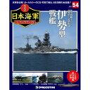 週刊 栄光の日本海軍パーフェクトファイル 54号 伊勢型戦艦